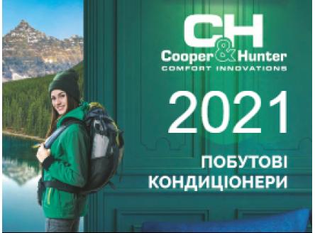 Новинки Cooper&Hunter 2021 года