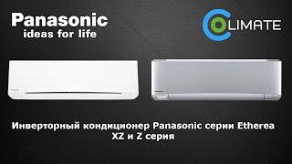 Видео обзор #Кондиционеры #Panasonic серии Etherea