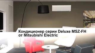 Видео обзор кондиционера Mitsubishi серии